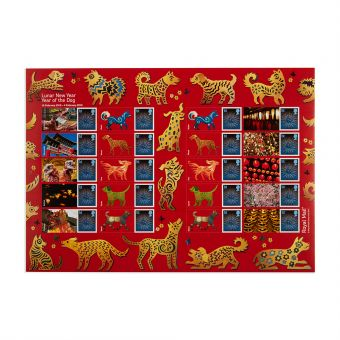 Royal Mail Lunar New Year of the Dog Generic Sheet 1